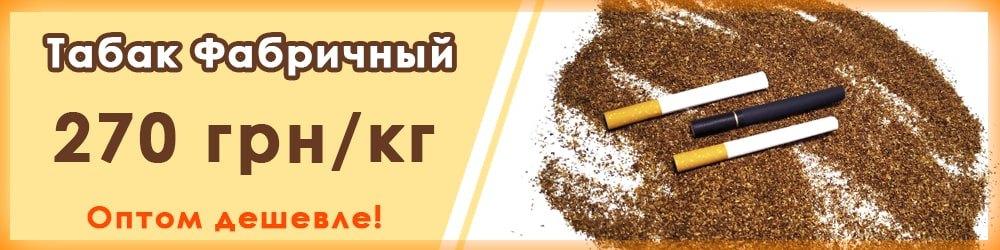 Купить табак для сигарет развесной дешево в интернет магазине наложенным платежом опт табак в спб