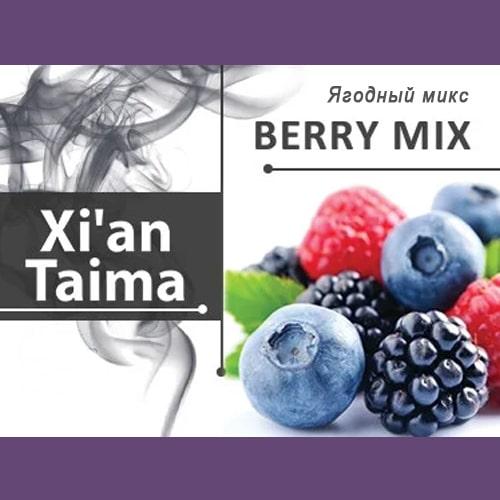 Ароматизатор Xi'an Taima Berry Mix (Ягодный микс)