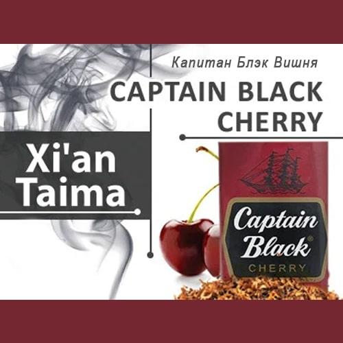 Ароматизатор Xi'an Taima Captain Black Cherry (Сигариллы Капитан Блэк Вишня)
