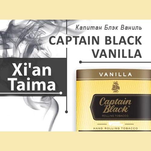 Ароматизатор Xi'an Taima Captain Black Vanilla (Капитан Блэк Ваниль)