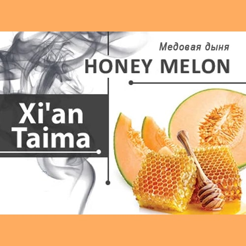 Ароматизатор Xi'an Taima Honey Melon (Медовая дыня)
